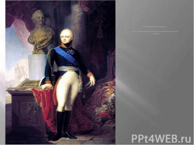 1801-1825гг-правление Александра I 1801-1825гг-правление Александра I « Слух о воцарении нового императора был принят как весть искупления». Н. М. Карамзин