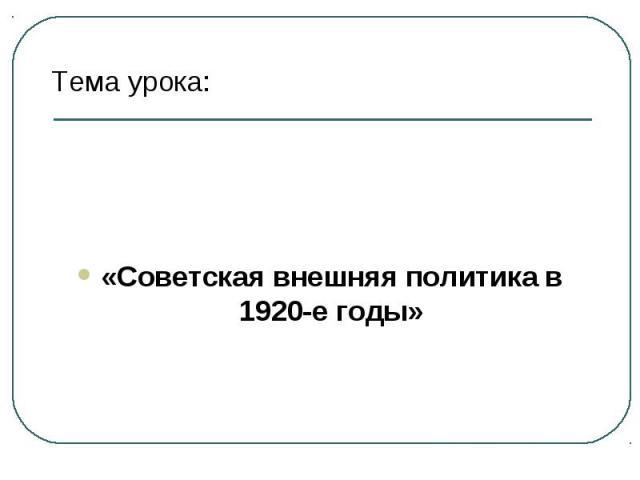 «Советская внешняя политика в 1920-е годы»