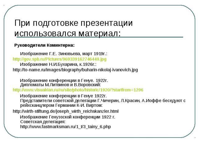 Руководители Коминтерна: Изображение Г.Е. Зиновьева, март 1919г.: Руководители Коминтерна: Изображение Г.Е. Зиновьева, март 1919г.: http://gov.spb.ru/Pictures/969339162746449.jpg Изображение Н.И.Бухарина, к.1926г.: http://to-name.ru/images/biography…