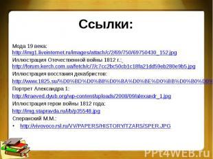 Ссылки: Мода 19 века: http://img1.liveinternet.ru/images/attach/c/2/69/750/69750