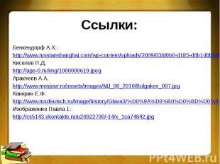 Ссылки: Бенкендорф А.Х.: http://www.russianshanghai.com/wp-content/uploads/2009/