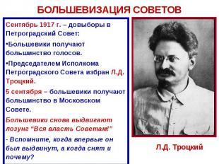 Сентябрь 1917 г. – довыборы в Петроградский Совет: Сентябрь 1917 г. – довыборы в