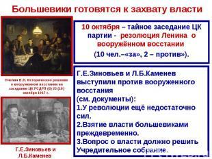 10 октября – тайное заседание ЦК партии - резолюция Ленина о вооружённом восстан