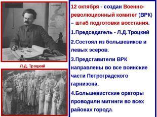 12 октября - создан Военно-революционный комитет (ВРК) – штаб подготовки восстан
