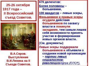 670 делегатов: 670 делегатов: Более половины – большевики, 100 мандатов – левые
