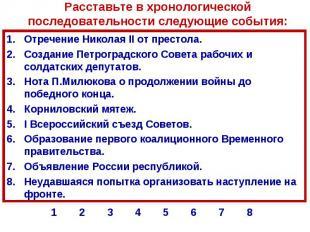 Отречение Николая II от престола. Отречение Николая II от престола. Создание Пет
