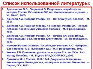 Арасланова О.В., Поздеев А.В. Поурочные разработки по истории России ХХ – начало