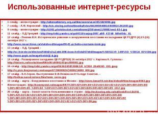 1 слайд – иллюстрация - http://alternathistory.org.ua/files/users/user305/182409