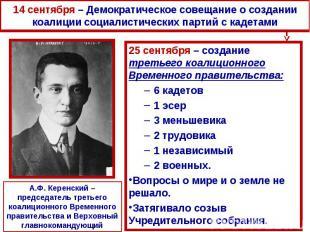 25 сентября – создание третьего коалиционного Временного правительства: 25 сентя