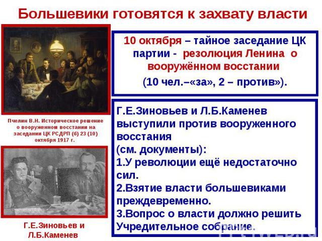 10 октября – тайное заседание ЦК партии - резолюция Ленина о вооружённом восстании 10 октября – тайное заседание ЦК партии - резолюция Ленина о вооружённом восстании (10 чел.–«за», 2 – против»).