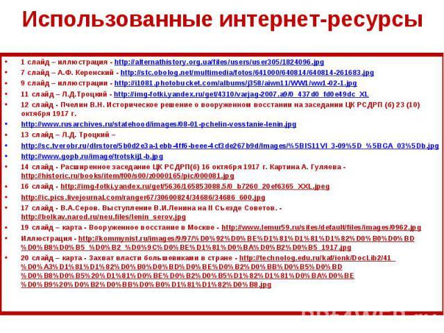 1 слайд – иллюстрация - http://alternathistory.org.ua/files/users/user305/1824096.jpg 1 слайд – иллюстрация - http://alternathistory.org.ua/files/users/user305/1824096.jpg 7 слайд – А.Ф. Керенский - http://stc.obolog.net/multimedia/fotos/641000/6408…