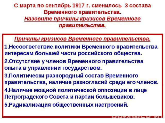 Причины кризисов Временного правительства. Причины кризисов Временного правительства. Несоответствие политики Временного правительства интересам большей части российского общества. Отсутствие у членов Временного правительства опыта в управлении госу…