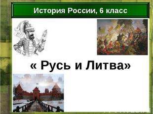 « Русь и Литва»