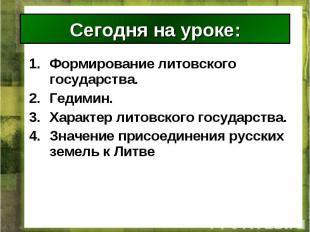 Формирование литовского государства. Формирование литовского государства. Гедими