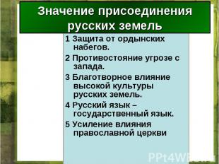 1 Защита от ордынских набегов. 2 Противостояние угрозе с запада. 3 Благотворное