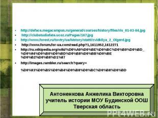 http://deface.megacampus.ru/general/courses/history/files/ris_01-03-04.jpg http: