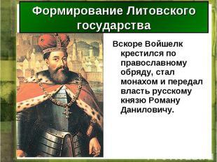 Вскоре Войшелк крестился по православному обряду, стал монахом и передал власть