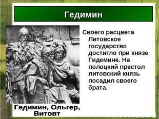 Своего расцвета Литовское государство достигло при князе Гидемине. На полоцкий п