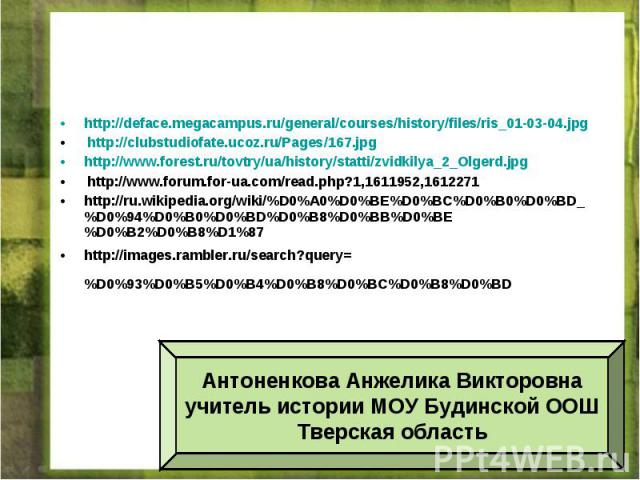 http://deface.megacampus.ru/general/courses/history/files/ris_01-03-04.jpg http://deface.megacampus.ru/general/courses/history/files/ris_01-03-04.jpg http://clubstudiofate.ucoz.ru/Pages/167.jpg http://www.forest.ru/tovtry/ua/history/statti/zvidkilya…