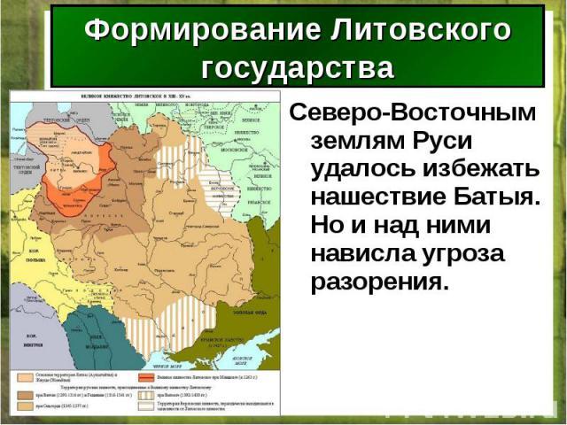 Северо-Восточным землям Руси удалось избежать нашествие Батыя. Но и над ними нависла угроза разорения. Северо-Восточным землям Руси удалось избежать нашествие Батыя. Но и над ними нависла угроза разорения.