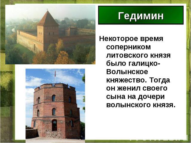 Некоторое время соперником литовского князя было галицко-Волынское княжество. Тогда он женил своего сына на дочери волынского князя. Некоторое время соперником литовского князя было галицко-Волынское княжество. Тогда он женил своего сына на дочери в…