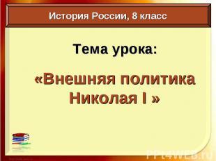 Тема урока: «Внешняя политика Николая I »