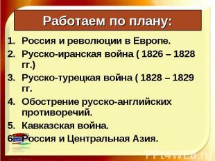 Россия и революции в Европе. Россия и революции в Европе. Русско-иранская война