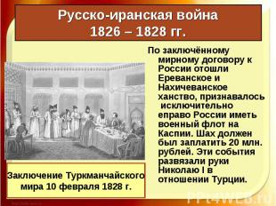 По заключённому мирному договору к России отошли Ереванское и Нахичеванское ханс