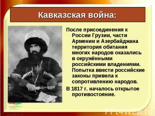 После присоединения к России Грузии, части Армении и Азербайджана территория оби