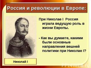 При Николае I Россия играла ведущую роль в жизни Европы. При Николае I Россия иг