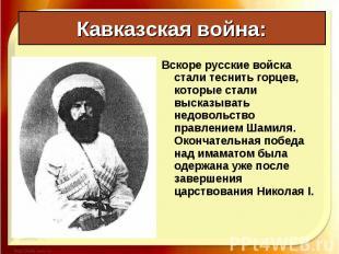 Вскоре русские войска стали теснить горцев, которые стали высказывать недовольст