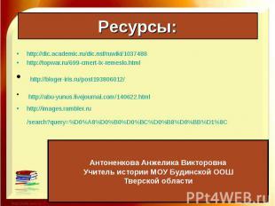 http://dic.academic.ru/dic.nsf/ruwiki/1037488 http://dic.academic.ru/dic.nsf/ruw