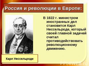 В 1822 г. министром иностранных дел становится Карл Нессельроде, который своей г