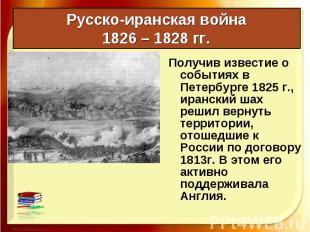 Получив известие о событиях в Петербурге 1825 г., иранский шах решил вернуть тер