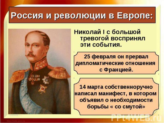 Николай I с большой тревогой воспринял эти события. Николай I с большой тревогой воспринял эти события.