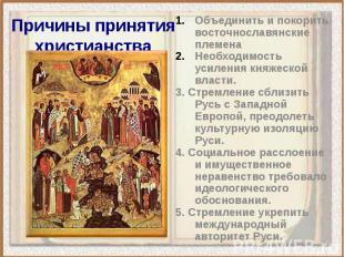 Объединить и покорить восточнославянские племена Объединить и покорить восточнос