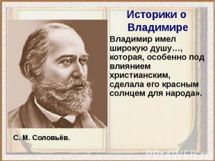 Владимир имел широкую душу…, которая, особенно под влиянием христианским, сделал