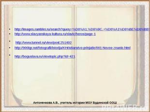 http://images.rambler.ru/search?query=%D0%A1.%D0%9C.+%D0%A1%D0%BE%D0%BB%D0%BE%D0