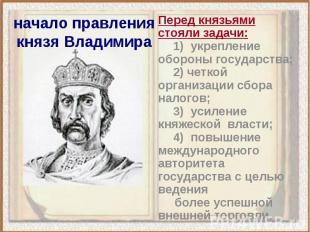 Перед князьями стояли задачи: Перед князьями стояли задачи: 1) укрепление оборон