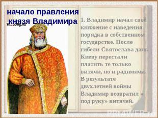 1. Владимир начал своё княжение с наведения порядка в собственном государстве. П