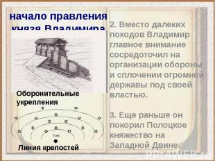 2. Вместо далеких походов Владимир главное внимание сосредоточил на организации