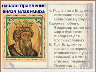 4. После этого Владимир возглавил поход в Волжскую Булгарию. 4. После этого Влад