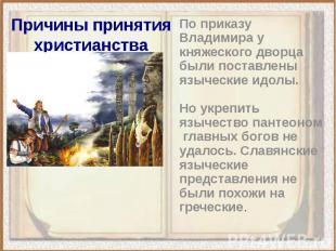 По приказу Владимира у княжеского дворца были поставлены языческие идолы. По при