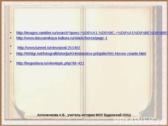 http://images.rambler.ru/search?query=%D0%A1.%D0%9C.+%D0%A1%D0%BE%D0%BB%D0%BE%D0%B2%D1%8C%D1%91%D0%B2 http://www.slavyanskaya-kultura.ru/slavic/heros/page-1 http://www.tunnel.ru/view/post:251402 http://900igr.net/fotografii/istorija/KHristianstvo-pr…