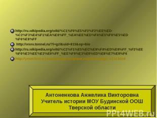 http://ru.wikipedia.org/wiki/%C1%F0%E5%F2%F2%EE%ED-%C2%F3%E4%F1%EA%E0%FF_%EA%EE%