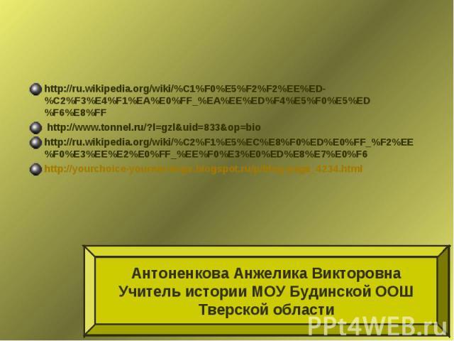 http://ru.wikipedia.org/wiki/%C1%F0%E5%F2%F2%EE%ED-%C2%F3%E4%F1%EA%E0%FF_%EA%EE%ED%F4%E5%F0%E5%ED%F6%E8%FF http://ru.wikipedia.org/wiki/%C1%F0%E5%F2%F2%EE%ED-%C2%F3%E4%F1%EA%E0%FF_%EA%EE%ED%F4%E5%F0%E5%ED%F6%E8%FF http://www.tonnel.ru/?l=gzl&uid…