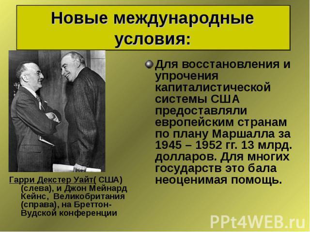 Гарри Декстер Уайт( США) (слева), иДжон Мейнард Кейнс, Великобритания (справа), на Бреттон-Вудской конференции Гарри Декстер Уайт( США) (слева), иДжон Мейнард Кейнс, Великобритания (справа), на Бреттон-Вудской конференции