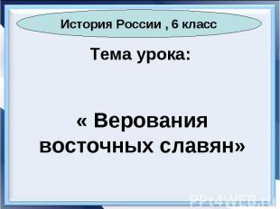 Тема урока: « Верования восточных славян»