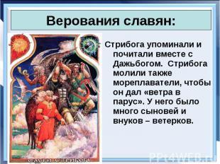 Стрибога упоминали и почитали вместе с Дажьбогом. Стрибога молили также мореплав