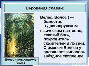Велес, Волос)— божество вдревнерусском Велес, Волос&nbsp